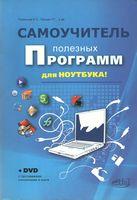 Самоучитель полезных программ для ноутбука + DVD