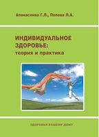Апанасенко Г.Л., Попова Л.А. Индивидуальное здоровье: теория и практика. Введение в теорию индивидуального здоровья.