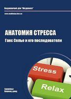 Анатомія стресу. Ганс Сельє і його послідовники.