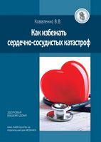 Коваленко В.В. Как избежать сердечно-сосудистых катастроф.