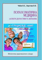 Чабан О.С., Хаустова О.О. Психосоматична медицина: аспекти діагностики та лікування.