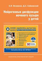 Нейрогенні дисфункції сечового міхура у дітей.