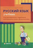 Русский язык.Учебник для иностранных студентов подготовительных факультетов.