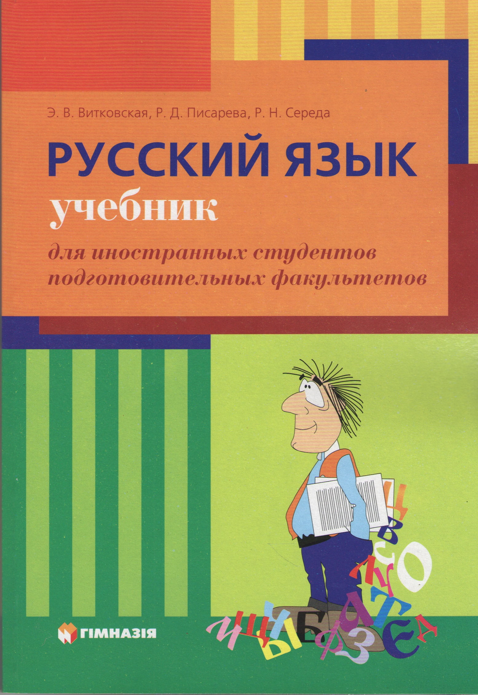 Учебники истории укрраины для вузов