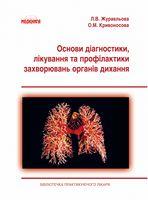 Основи діагностики, лікування та профілактики захворювань органів дихання. Навчальний посібник для студентів вищих навчальних закладів IV рівня акредитації.