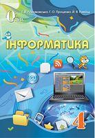 Інформатика 4 клас, Ломаковська Г. В., Проценко Г. О., Ривкінд Й. Я.(нова програма 2015 рік)