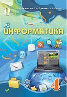 Информатика 4 класс, Ломаковская А. В., Проценко Г. А., Ривкинд И. Я., 2015 год, руск.( новая программа 2015)