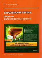 Щербинина М.Б. Заболевания печени: акцент на внутрипеченочный холестаз.