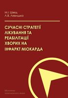 Швед М.І., Левицька Л.В. Сучасні стратегії лікування та реабілітації хворих на інфаркт міокарда.