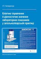 Катеренчук І.П. Клінічне тлумачення й діагностичне значення лабораторних показників у загальнолікарській практиці. Навчальний посібник.