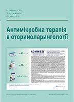 Антимікробна терапія в оториноларингології.