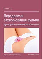 Передракові захворювання вульви. Вульварні інтраепітеліальні неоплазії.