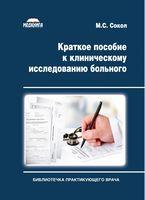 Короткий посібник до клінічного дослідження хворого.