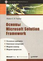 Основы Microsoft Solution Framework