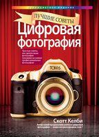 Цифровая фотография. Том 6. Лучшие советы. Полноцветное издание