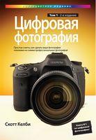 Цифровая фотография. Том 1, 2-е издание. Полноцветное издание