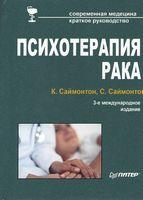 Психотерапия рака. 3-е изд.