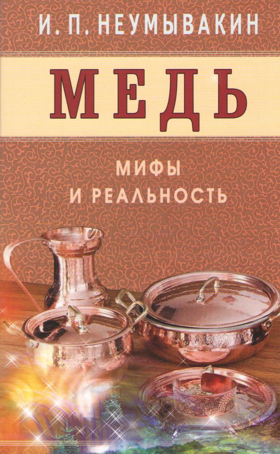 НЕУМЫВАКИН И.П КНИГИ СКАЧАТЬ БЕСПЛАТНО