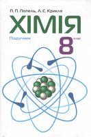 Хімія. 8 клас. Підручник. П.П. Попель, Л.С. Крикля. Академія