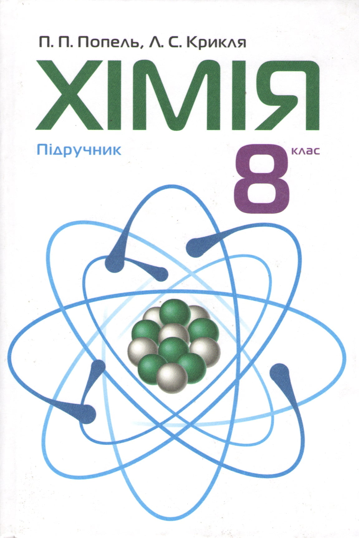 Химия класс гдз п.п.попель, л.с.крик ля