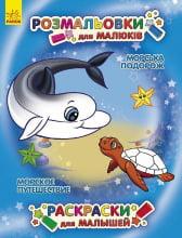 Кн. Розмальовки для малюків: Морська подорож(р/у)