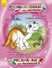 Кн. Розмальовки для малюків: Прогулянка з динозавриком (р/у)