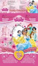 Disney. Постер-розмальовка. Принцеси (р/у)