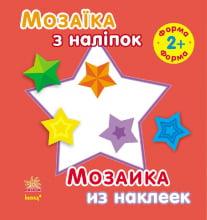 Мозаїка з наліпок. Для дітей від 2 років. Форма (р/у)