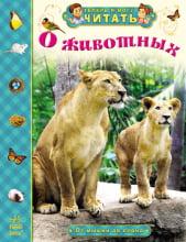 Тепер я можу читати: О животных.  От мышки до слона (р)
