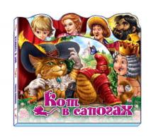 Улюблена казка (міні): Кот в сапогах (р)