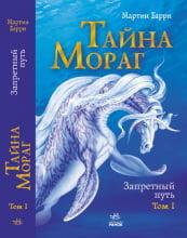 Таємниця Мораг: Запретный путь (том 1) (р)