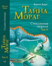 Таємниця Мораг: Стеклянная тюрьма (том 2) (р)
