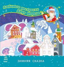 Улюблені розмальовки Діда Мороза: Зимняя сказка (р)