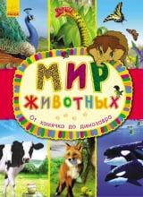 Світ тварин: От хомячка до динозавра (р)