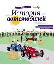 Енциклопедія : История автомобилей (р)