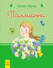 Романи для дівчаток: Поллианна (р)
