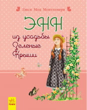 Романи для дівчаток: Энн из усадьбы Зеленые крыши (р)