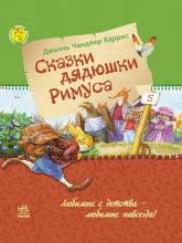 Улюблена книга дитинства: Сказки дядюшки Римуса (р)