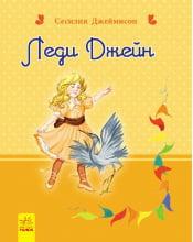 Романи для дівчаток: Леди Джейн (р)