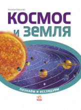 Пізнаємо та досліджуємо : Космос и Земля (р)