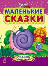 Казочки доні та синочку: Маленькие сказки (р)
