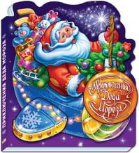 Новий рік  з аплікацією: Приключения Деда Мороза (р)
