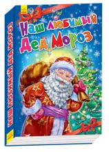 Новорічні історії: Наш любимый Дед Мороз (р)
