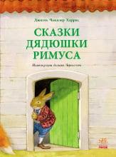 Читаємо із захопленням: Сказки дядюшки Римуса (р)
