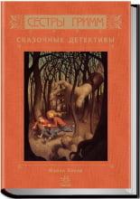 Сестри Грімм:  Сказочные детективы кн.1 (р)