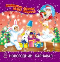 Улюблені вірші Діда Мороза (нові): Новогодний карнавал (р) НШ