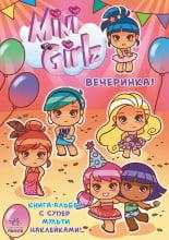 Міні Girlz: Вечеринка (р)