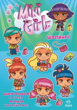 Міні Girlz: Шопинг (р) Н.И.К.
