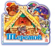 Улюблена казка: Теремок (р)