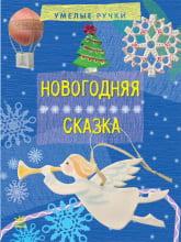Вправні рученята: Новогодняя сказка (р)